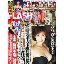 FLASH 2014年1月21日号